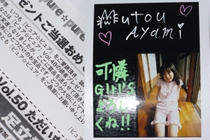 武藤彩未ポラ