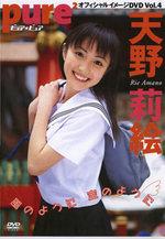 rie-DVD