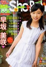 Sho→Boh vol.27